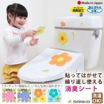 トイレの消臭シート 花柄 フラワー  貼って剥がせる 臭いとり 洗える デコ 便器フタ おくだけ吸着  サンコー