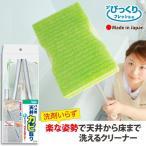 お風呂掃除 バス用天井カビ取り スポンジ ロング 水だけ 洗剤不要 浴室 床 壁 ユニットバス 日本製 びっくりフレッシュ サンコー