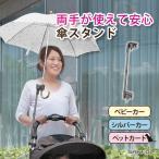 かさホルダー 傘スタンド ベビーカー シルバーカー ペットカート車いす 日よけ UV 雨傘 日傘 紫外線 子供 高齢者 熱中症対策 サンコー
