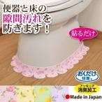 汚れ防止 便器すきまテープ トイレ 風水 床汚れ 掃除