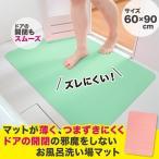 お風呂洗い場マット バスマット  60×90cm 薄い ズレにくい つまずきにくい サンコー