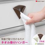 タオルかけ ワンタッチホルダー 吸盤で付けるだけでタオルが掛けられる サンコー