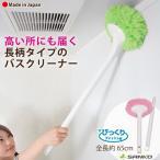 お風呂掃除 お風呂びっクリーナー 掃除用具 用品 ブラシ 水切り 長柄 スポンジ ユニットバス 浴槽 日本製 びっくりフレッシュ サンコー