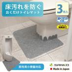 ズレないトイレマット 床汚れ防止マット 3枚入 グレー おくだけ吸着 サンコー