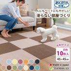 タイルマット カーペット 犬 ペット用 大判 撥水 滑り止め 10枚 45×45cm おくだけ吸着 サンコー ずれない コード
