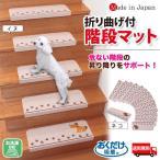 ズレない 折り曲げ付階段マット 15枚組 動物柄 洗える おくだけ吸着 サンコー