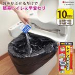 防災トイレ 非常用トイレ 凝固剤 災害 地震 断水 トイレ非常用袋 10回分 サンコー