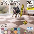 タイルマット カーペット ペット用 犬用 プレイマット 滑り止め  撥水 20枚入 30×30cm おくだけ吸着 サンコー ずれない 滑らない コード