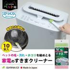 ペット用家電のすきまクリーナー 10本入 電化製品 毛取り びっくりフレッシュ サンコー