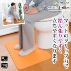 トイレマット 拭ける 水洗い 滑り止め 転倒防止 高齢者 立ち上がり 介護 サンコー