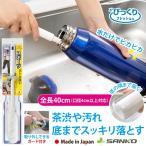 ボトルクリーナー スポンジ ブラシ スポーツ 冷水筒 洗い ロング 日本製 びっくりフレッシュ サンコー