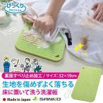 びっくりお風呂洗濯板 洗濯ブラシ 手洗い 洗濯板 クリーナー びっくりフレッシュ グリーン 日本製 サンコー