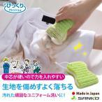 びっくりゴシゴシ洗濯クリーナー 洗濯ブラシ 洗濯板 部分洗い グリーン びっくりフレッシュ 日本製 サンコー