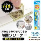 掃除用品 すきまの汚れ落とし取替え用シート 6枚入 隙間ブラシ キッチン 洗面 お風呂 浴室 トイレ 便器 サッシ びっくりフレッシュ サンコー 汚れ落とし