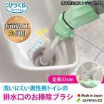 トイレブラシ びっくり男性用トイレ排水口洗い  小便