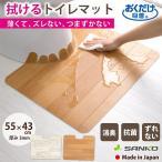 トイレマット 拭ける フロア ウッド 木目調 抗菌 はっ水 ずれない 滑り止め おしゃれ アンモニア臭 消臭 日本製 おくだけ吸着 ショート 55×43cm サンコー