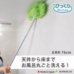 風呂 掃除 モップ おすすめ ブラシ 長柄 びっくり 丸ごと バスクリーナー 用具 用品 水切り ユニットバス 浴槽 日本製 2WAY びっくりフレッシュ サンコー