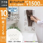 黒ずみ 防止 シート 洗面所 おしゃれ 汚れ カベ用 洗える 貼るだけ はがせる 2枚入 おくだけ吸着 サンコー