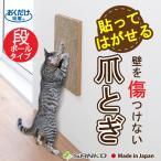 猫 爪とぎ おしゃれ おすすめ ダンボール はがせる 防止シート 段ボール 壁 保護 傷防止 壁に貼れる つめとぎ おくだけ吸着 日本製 サンコー