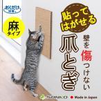 猫 爪とぎ おしゃれ おすすめ 麻 はがせる 防止シート 保護 傷防止 壁に貼れる つめとぎ おくだけ吸着 日本製 サンコー