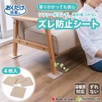 滑り防止 床の傷 きず ズレ防止シート 家具保護 ソファ ベッド ずれない  4枚入 ベージュ おくだけ吸着 日本製