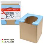簡易トイレ 防災 非常用 避難 ポータブル 災害用 介護 組み立て簡単 地震 携帯 サンコー