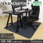 ゲーミング チェアマット 防音 畳 たたみOK 130×160cm 大判 デスクカーペット 傷防止 ずれない 洗える 日本製 おくだけピタッ サンコー