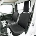 デカ枕対応 軽トラック用防水シートカバー ドライビングシート(2枚入り・ブラック) 防水タイプ214033