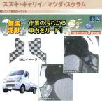 【丸洗いOK!】 スズキ キャリイ専用 【DA63T】 フロアマット (運転席・助手席セット) ライトガード6299-03