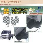 【送料無料】軽トラック 車種別専用カーマット「ライトガード」 [S200/S210/S201/S211P]ダイハツハイゼット 2枚セット スモーク