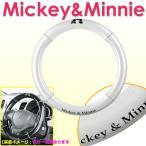 【送料無料】[Bonform]シックなミッキー&ミニーシルエット エナメルの上品な輝きのハンドルカバー [MMノワール] Sサイズ(軽自動車等に) ホワイト