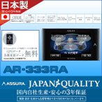 ★送料無料/税込★ ASSURA AR-333RA OBDII対応 ワンボディタイプ 3.2インチ 超速+超高感度GPS測位 GPSレーダー探知機 12/24V対応