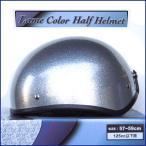 ショッピングラメ 【送料無料】ラメカラー ハーフタイプヘルメット/125cc以下用 AS-821[AS-821]ラメ入シルバー
