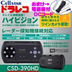 【送料無料/税込】ドライブレコーダー CSD-390HD ハイビジョン録画 ツインカメラ搭載 ★おまけ/電源直付DCコード1本