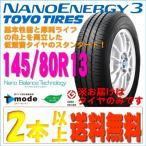 当日発送対応! トーヨータイヤ【TOYO TIRES】 ナノエナジー3 [145/80R13] 低燃費ラジアルタイヤのスタンダード 1本/日本製