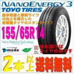 当日発送対応! トーヨータイヤ【TOYO TIRES】 ナノエナジー3 [155/65R14] 低燃費ラジアルタイヤのスタンダード 1本/日本製