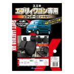 ●送料無料 【1台分フルセット】 スズキ 軽自動車 エブリィワゴン専用 ソフトレザー シートカバー M4-20 ブラックレザー/レッドステッチ