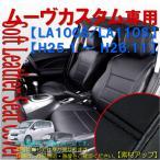 ●送料無料 ソフトレザーRシートカバー ムーヴカスタム[LA100S/LA110S] ステラカスタム[LA100F/LA110F]兼用M4-36 ブラックレザー/ブラックステッチ