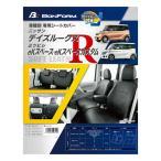 ●送料無料 フルセット ボンフォーム ソフトレザーRシートカバー [H26.2〜]日産 B21A/黒ステッチ デイズルークス/三菱 B11A ekスペース兼用 M4-43 黒レザー