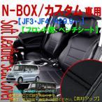 ●送料無料[JF3/JF4]ホンダNBOX[N-BOX]【フロント席:ベンチシート車専用】ソフトレザーRシートカバー【軽自動車1台分フルセット】M4-62 黒レザー/黒ステッチ