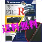 ●送料無料【1台分フルセット】 H26.1〜 ZRR80/ZRR85  ノア・ヴォクシー専用 7人乗り ソフトレザーRシートカバー ブラックレザー/レッドステッチ W7-33