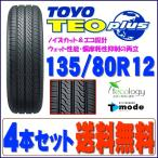 【送料無料】当日発送対応!トーヨータイヤ/TOYO TIRES TEOplus/テオプラス ウェット性能・偏摩耗抑制のラジアルタイヤ 135/80R12 4本セット