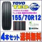 【送料無料】当日発送対応!2016年日本製トーヨータイヤ/TOYO TIRES TEOplus/テオプラス ウェット性能・偏摩耗抑制のラジアルタイヤ 155/70R12 4本セット