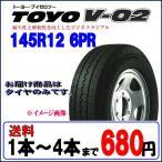 当日発送対応!トーヨータイヤ【TOYO TIRES】 V-02 145R12 6PR 耐久性と耐摩耗性能を追求したラジアルタイヤ 1本 製造年:2016年
