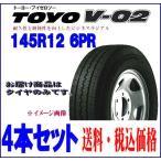 【送料無料/税込】当日発送対応!トーヨータイヤ/TOYO TIRES V-02 145R12 6PR 耐久性と耐摩耗性能を追求したラジアルタイヤ 4本セット 製造年:2016年