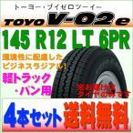 【送料無料/税込】当日発送対応!2017年製 トーヨータイヤ/TOYO TIRES V-02e 145R12 6PR 環境エコタイヤ 耐久性と耐摩耗性能を追求したラジアル 4本セット