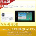 ★送料無料/税込★ VA-840R セルスターVAシリーズ 3.2インチMVA液晶 一体型ワンボディタイプ 超速+超高感度GPS測位 GPSレーダー探知機 12/24V対応