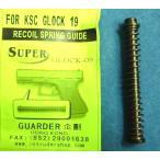GUARDER リコイルスプリングガイドセット KSC Glock19用 GLOCK-09-1800