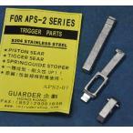 GUARDER MARUZEN APS-2 シリーズ用 強化トリガーパーツセット #APS2-07 5200