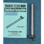 GUARDER マルイ SIG P226R用 ステンレスリコイルスプリングガイド P226-03(SV)